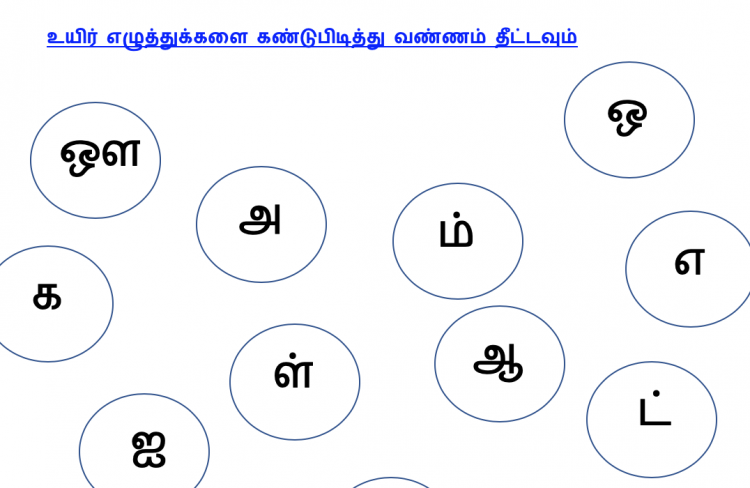 Tamil worksheets for kids screen shot at pm 750x488 printables archives the moms little world noolagam